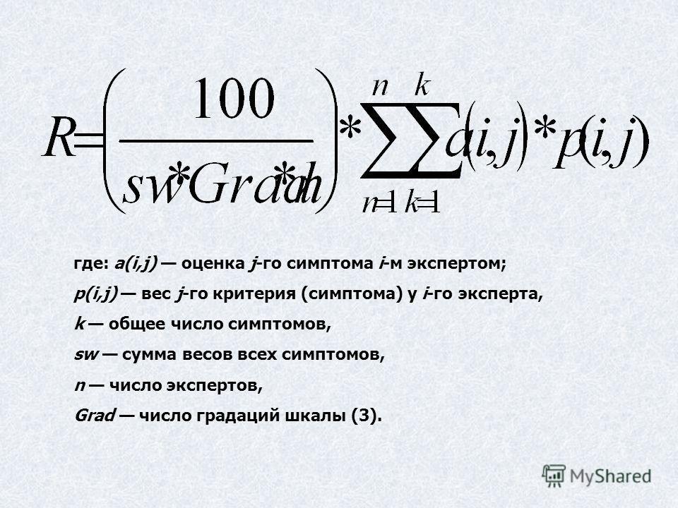 где: a(i,j) оценка j-го симптома i-м экспертом; p(i,j) вес j-го критерия (симптома) у i-го эксперта, k общее число симптомов, sw сумма весов всех симптомов, n число экспертов, Grad число градаций шкалы (3).