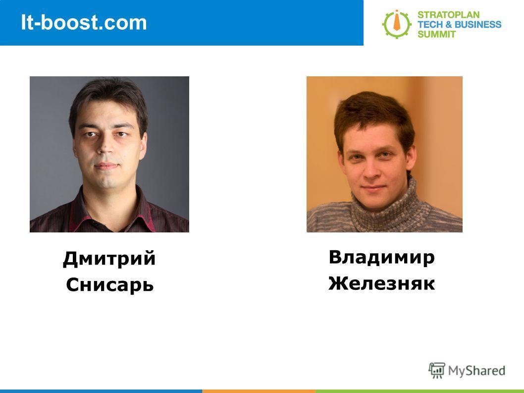 It-boost.com Дмитрий Снисарь Владимир Железняк