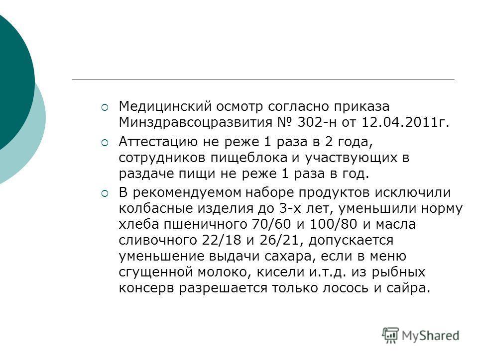 Медицинский осмотр согласно приказа Минздравсоцразвития 302-н от 12.04.2011г. Аттестацию не реже 1 раза в 2 года, сотрудников пищеблока и участвующих в раздаче пищи не реже 1 раза в год. В рекомендуемом наборе продуктов исключили колбасные изделия до