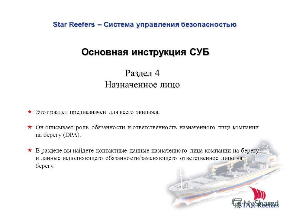 Star Reefers – Система управления безопасностью Раздел 4 Назначенное лицо Этот раздел предназначен для всего экипажа. Он описывает роль, обязанности и ответственность назначенного лица компании на берегу (DPA). В разделе вы найдете контактные данные