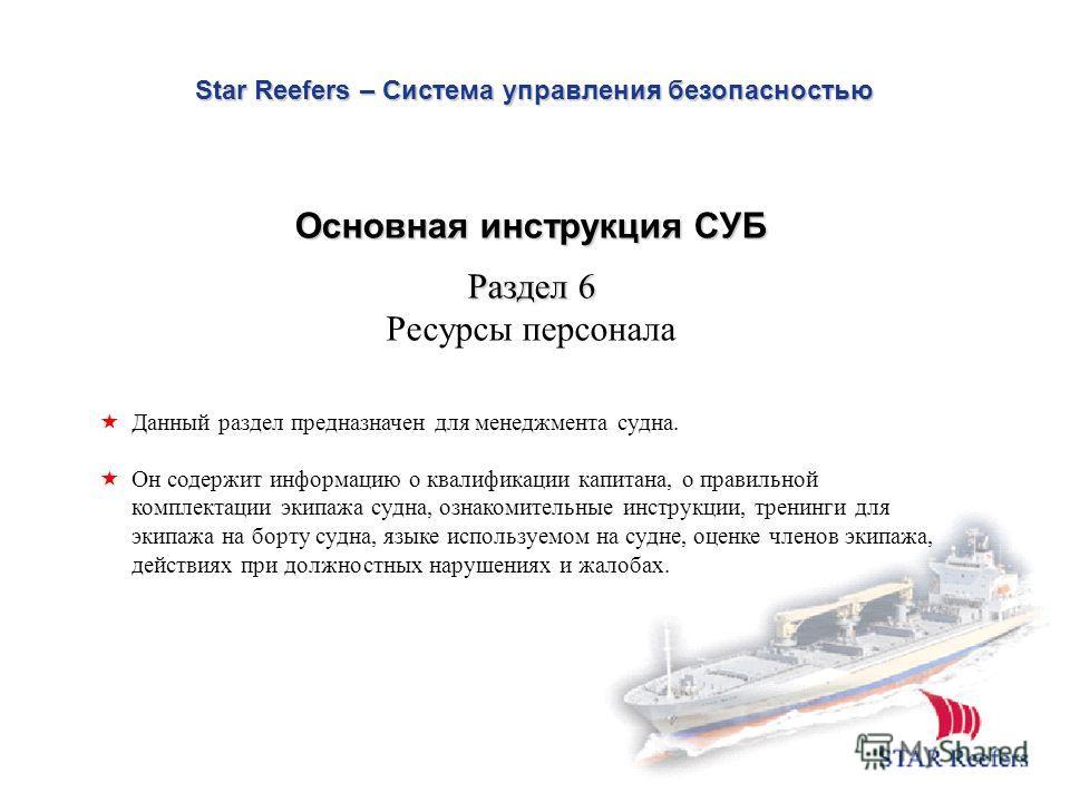 Star Reefers – Система управления безопасностью Раздел 6 Ресурсы персонала Данный раздел предназначен для менеджмента судна. Он содержит информацию о квалификации капитана, о правильной комплектации экипажа судна, ознакомительные инструкции, тренинги
