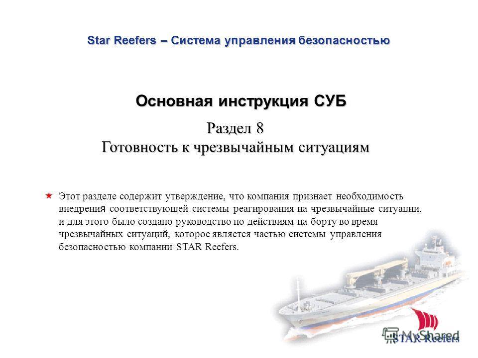 Star Reefers – Система управления безопасностью Раздел 8 Готовность к чрезвычайным ситуациям Этот разделе содержит утверждение, что компания признает необходимость внедрени я соответствующей системы реагирования на чрезвычайные ситуации, и для этого