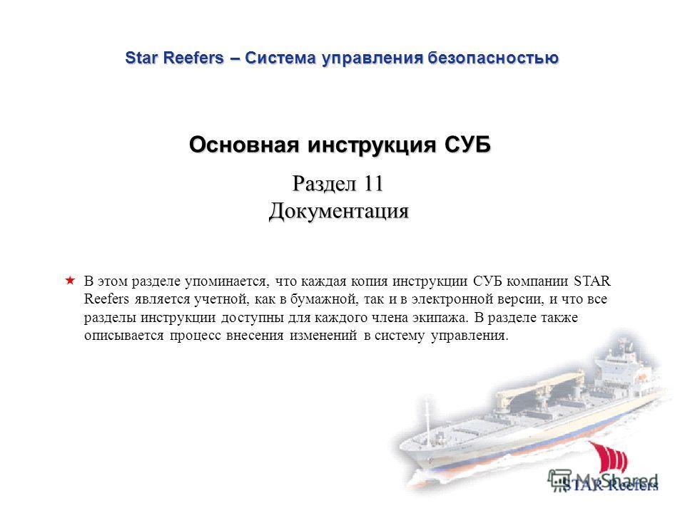 Star Reefers – Система управления безопасностью Раздел 11 Документация В этом разделе упоминается, что каждая копия инструкции СУБ компании STAR Reefers является учетной, как в бумажной, так и в электронной версии, и что все разделы инструкции доступ