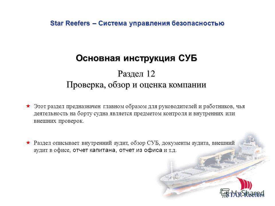 Star Reefers – Система управления безопасностью Раздел 12 Проверка, обзор и оценка компании Этот раздел предназначен главном образом для руководителей и работников, чья деятельность на борту судна является предметом контроля и внутренних или внешних