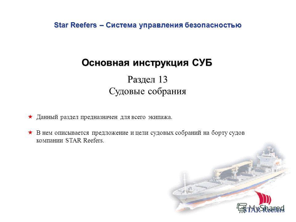 Star Reefers – Система управления безопасностью Раздел 13 Судовые собрания Данный раздел предназначен для всего экипажа. В нем описывается предложение и цели судовых собраний на борту судов компании STAR Reefers. Основная инструкция СУБ