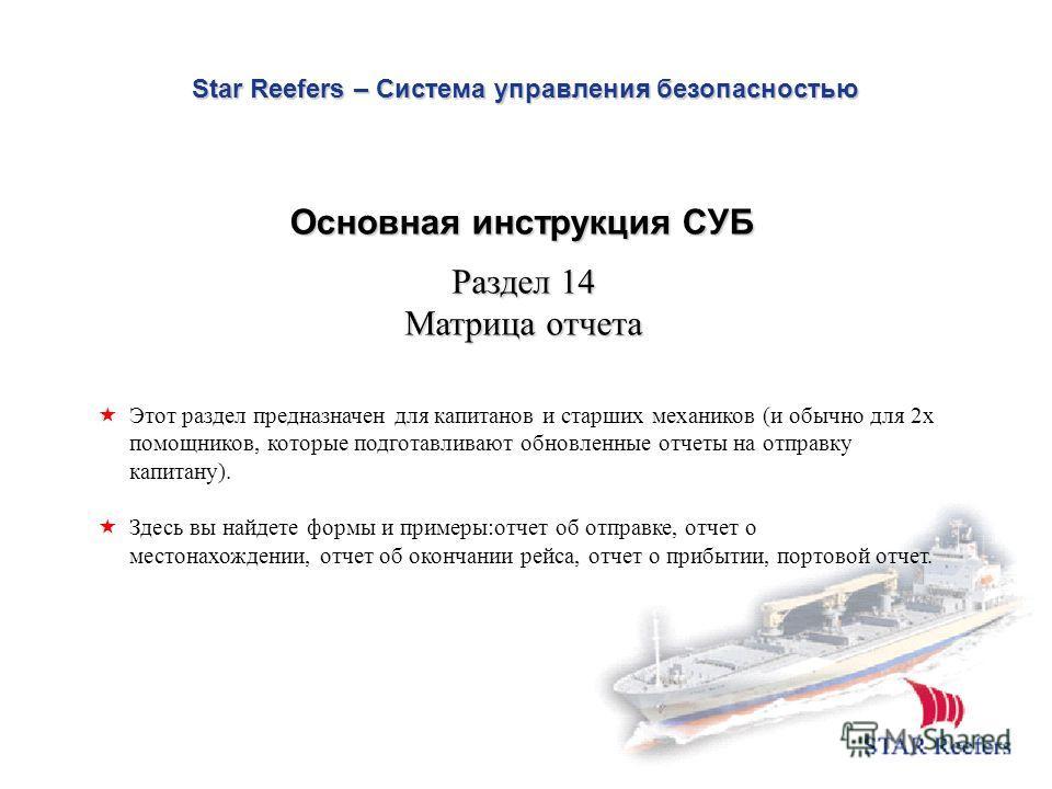 Star Reefers – Система управления безопасностью Раздел 14 Матрица отчета Этот раздел предназначен для капитанов и старших механиков (и обычно для 2х помощников, которые подготавливают обновленные отчеты на отправку капитану). Здесь вы найдете формы и