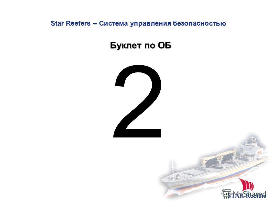 Star Reefers – Система управления безопасностью 2 Буклет по ОБ