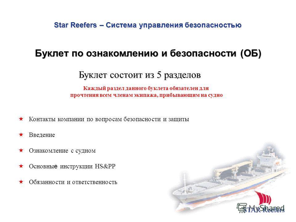 Star Reefers – Система управления безопасностью Буклет по ознакомлению и безопасности (ОБ) Контакты компании по вопросам безопасности и защиты Введение Ознакомление с судном Основны е инструкции HS&PP Обязанности и ответственность Буклет состоит из 5