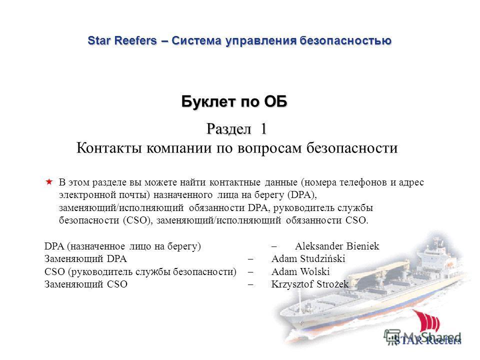 Star Reefers – Система управления безопасностью Раздел 1 Контакты компании по вопросам безопасности В этом разделе вы можете найти контактные данные (номера телефонов и адрес электронной почты) назначенного лица на берегу (DPA), заменяющий/исполняющи