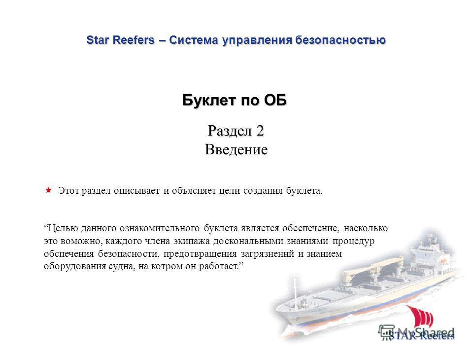 Star Reefers – Система управления безопасностью Раздел 2 Введение Этот раздел описывает и объясняет цели создания буклета. Целью данного ознакомительного буклета является обеспечение, насколько это воможно, каждого члена экипажа доскональными знаниям
