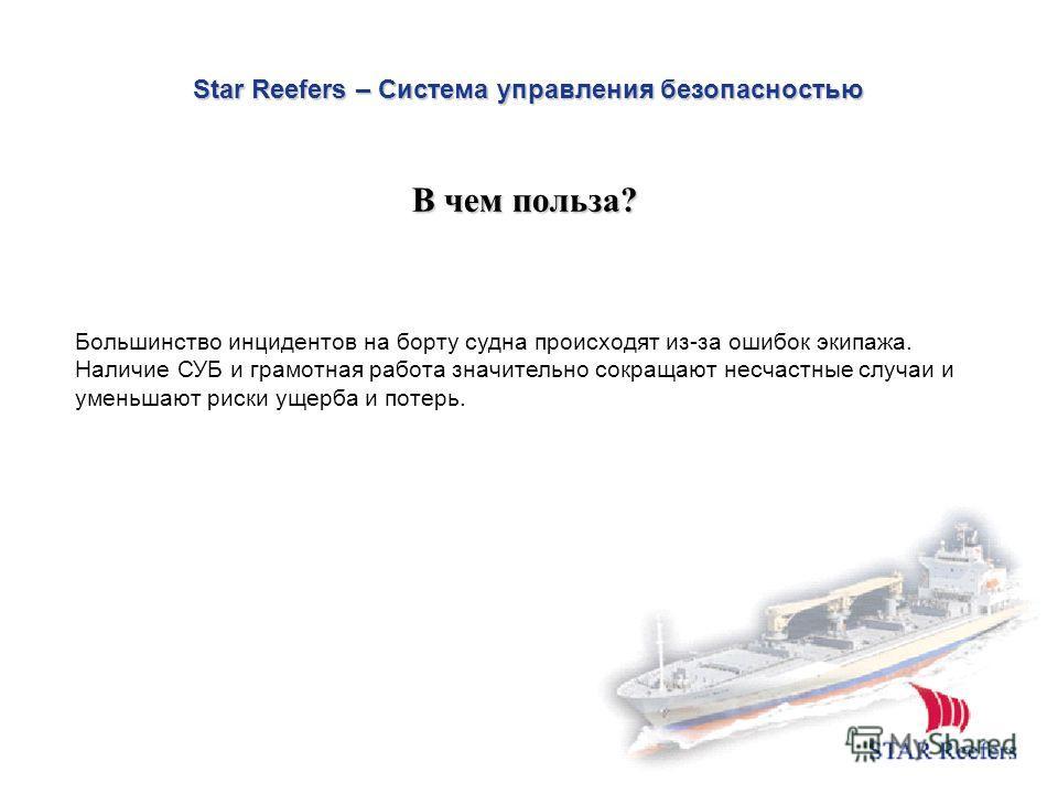 Star Reefers – Система управления безопасностью Большинство инцидентов на борту судна происходят из-за ошибок экипажа. Наличие СУБ и грамотная работа значительно сокращают несчастные случаи и уменьшают риски ущерба и потерь. В чем польза?