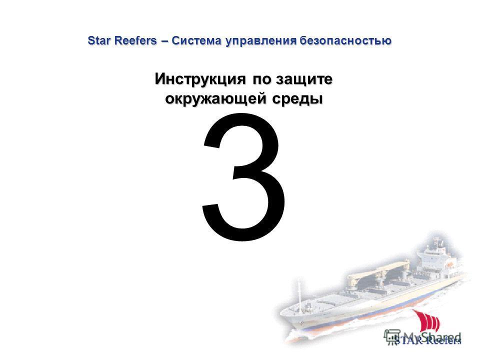 Star Reefers – Система управления безопасностью 3 Инструкция по защите окружающей среды