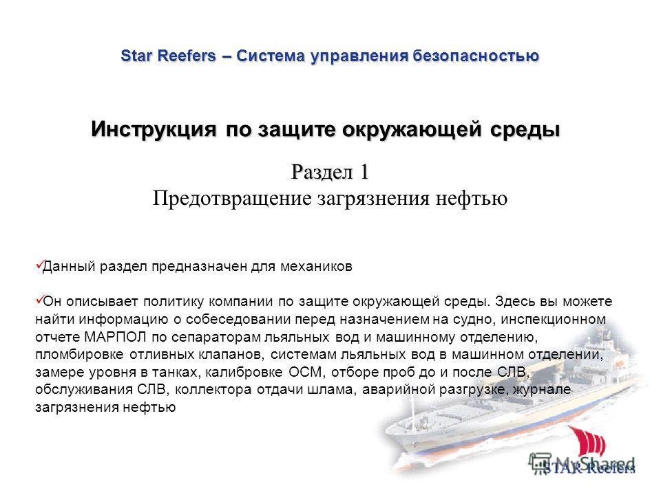 Star Reefers – Система управления безопасностью Данный раздел предназначен для механиков Он описывает политику компании по защите окружающей среды. Здесь вы можете найти информацию о собеседовании перед назначением на судно, инспекционном отчете МАРП