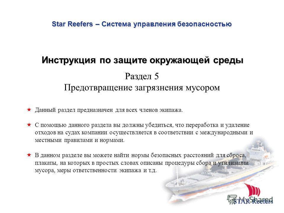 Star Reefers – Система управления безопасностью Раздел 5 Предотвращение загрязнения мусором Данный раздел предназначен для всех членов экипажа. С помощью данного раздела вы должны убедиться, что переработка и удаление отходов на судах компании осущес