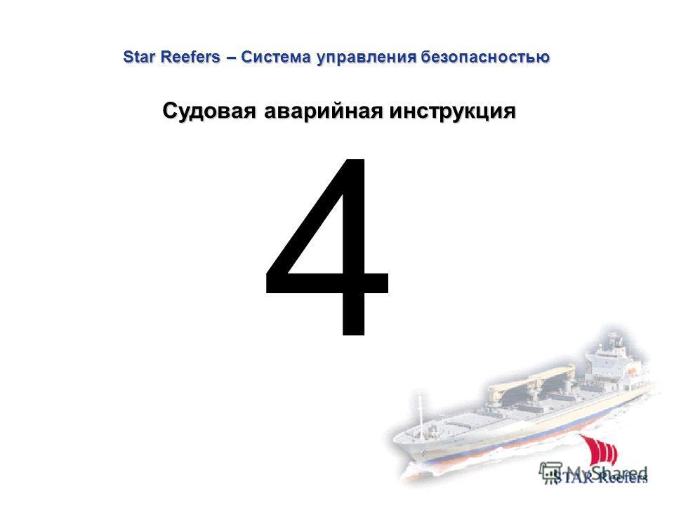 Star Reefers – Система управления безопасностью 4 Судовая аварийная инструкция