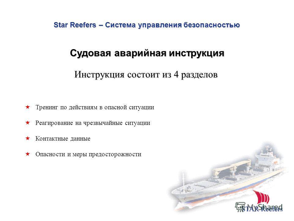 Star Reefers – Система управления безопасностью Судовая аварийная инструкция Тренинг по действиям в опасной ситуации Реагирование на чрезвычайные ситуации Контактные данные Опасности и меры предосторожности Инструкция состоит из 4 разделов