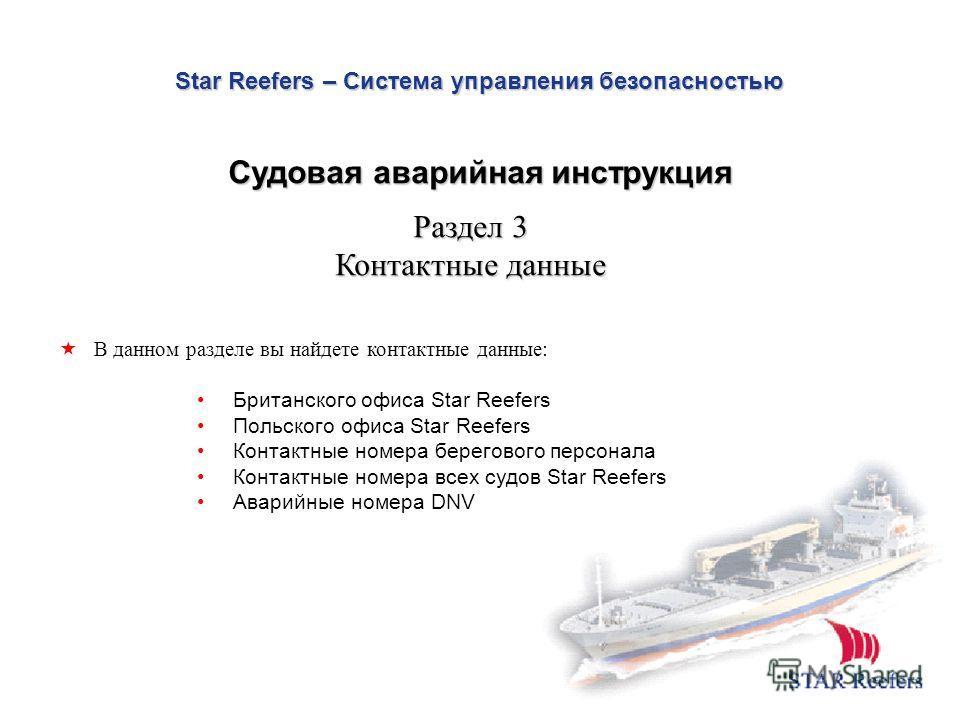 Star Reefers – Система управления безопасностью Судовая аварийная инструкция В данном разделе вы найдете контактные данные: Британского офиса Star Reefers Польского офиса Star Reefers Контактные номера берегового персонала Контактные номера всех судо