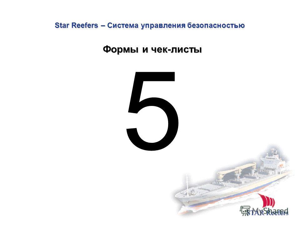Star Reefers – Система управления безопасностью 5 Формы и чек-листы