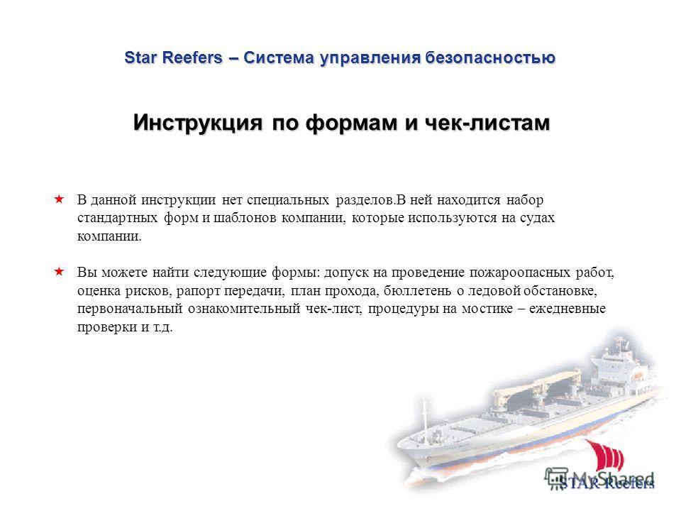 Star Reefers – Система управления безопасностью Инструкция по формам и чек-листам В данной инструкции нет специальных разделов.В ней находится набор стандартных форм и шаблонов компании, которые используются на судах компании. Вы можете найти следующ