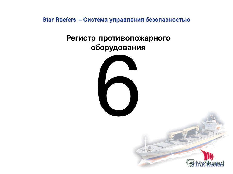 Star Reefers – Система управления безопасностью 6 Регистр противопожарного оборудования
