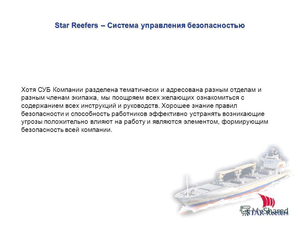 Star Reefers – Система управления безопасностью Хотя СУБ Компании разделена тематически и адресована разным отделам и разным членам экипажа, мы поощряем всех желающих ознакомиться с содержанием всех инструкций и руководств. Хорошее знание правил безо