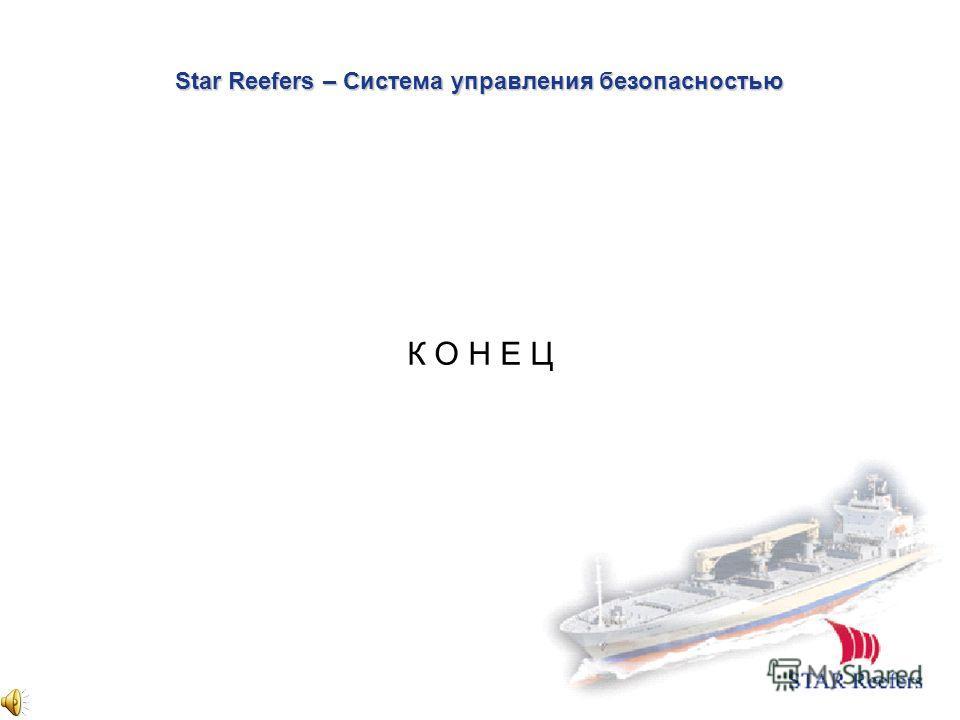 Star Reefers – Система управления безопасностью К О Н Е Ц