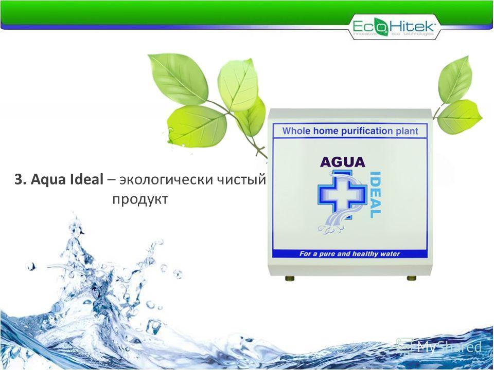 3. Aqua Ideal – экологически чистый продукт