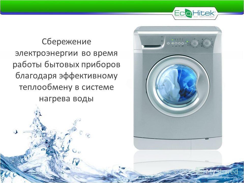 Сбережение электроэнергии во время работы бытовых приборов благодаря эффективному теплообмену в системе нагрева воды