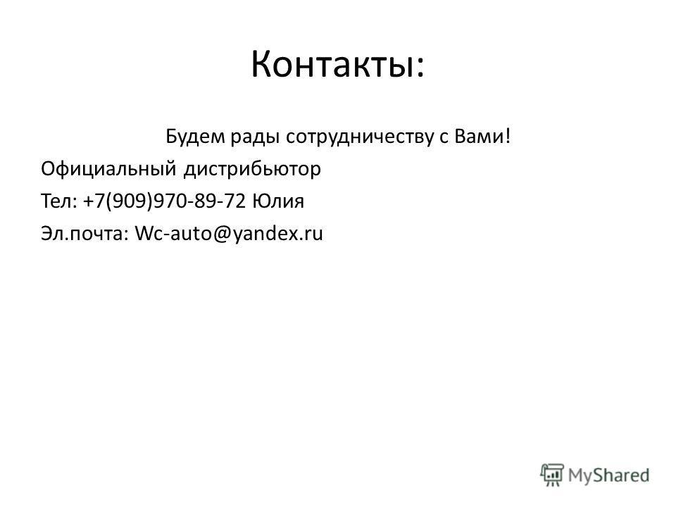 Контакты: Будем рады сотрудничеству с Вами! Официальный дистрибьютор Тел: +7(909)970-89-72 Юлия Эл.почта: Wc-auto@yandex.ru
