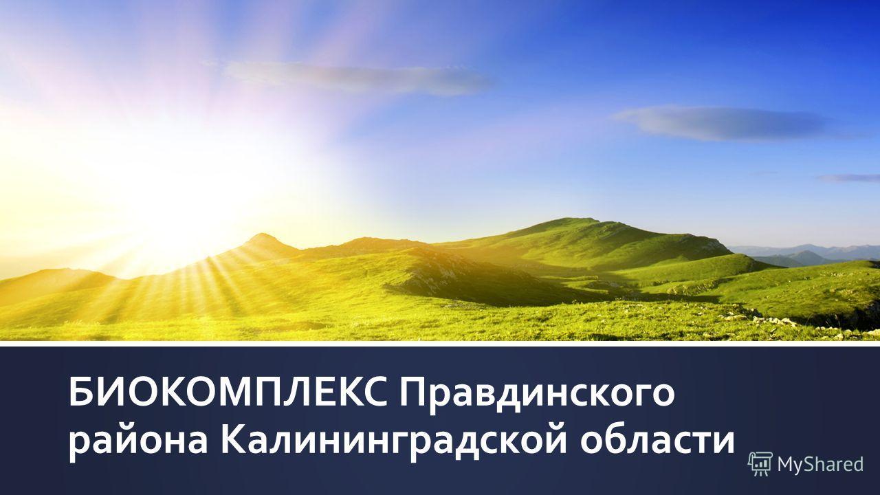 БИОКОМПЛЕКС Правдинского района Калининградской области