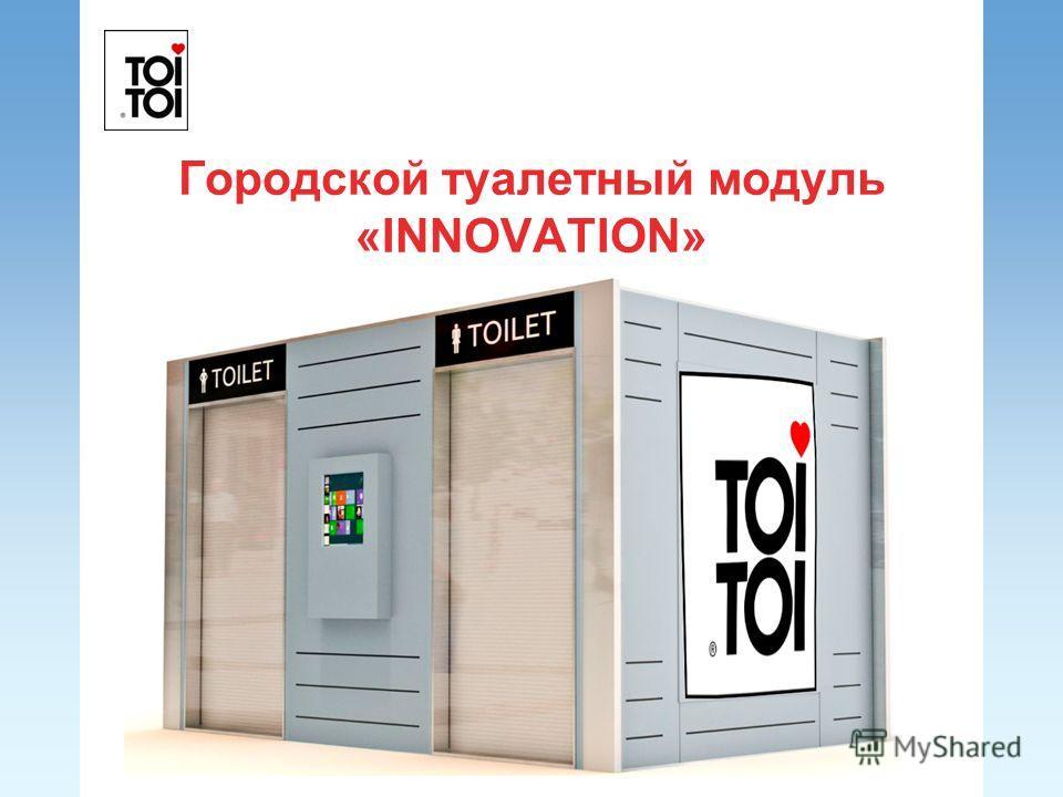 Городской туалетный модуль «INNOVATION»