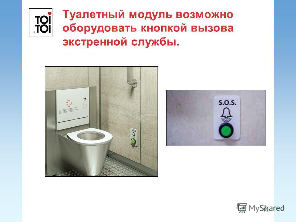 Туалетный модуль возможно оборудовать кнопкой вызова экстренной службы. 10