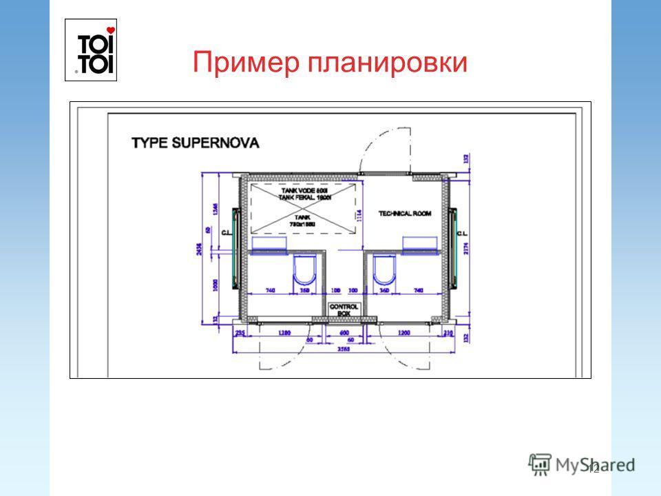 Пример планировки 12