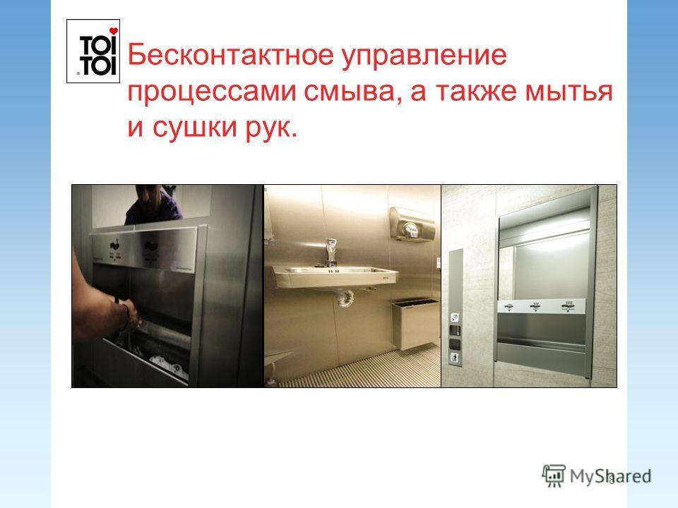 Бесконтактное управление процессами смыва, а также мытья и сушки рук. 8