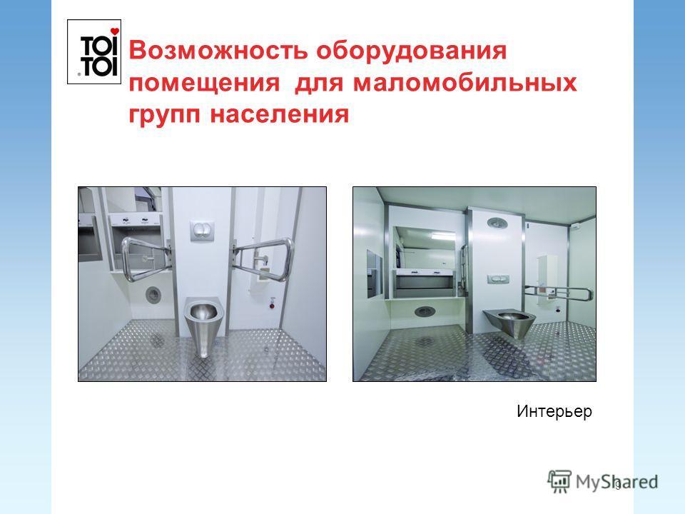 Возможность оборудования помещения для маломобильных групп населения 9 Интерьер