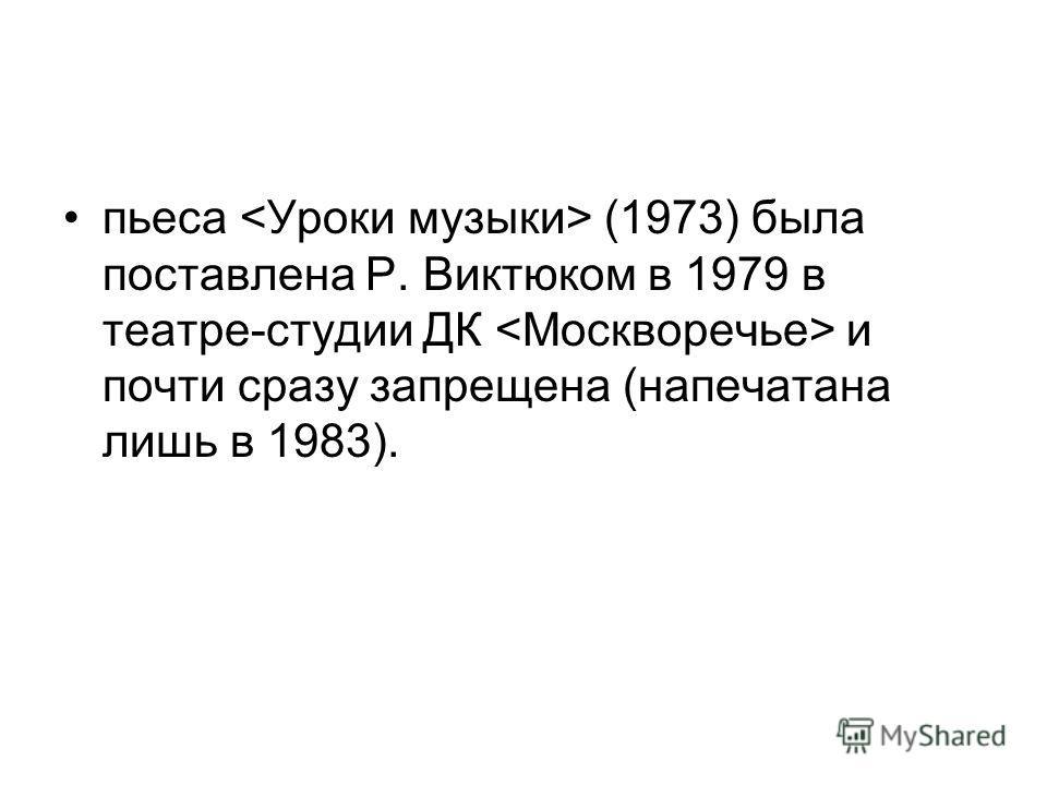 пьеса (1973) была поставлена Р. Виктюком в 1979 в театре-студии ДК и почти сразу запрещена (напечатана лишь в 1983).