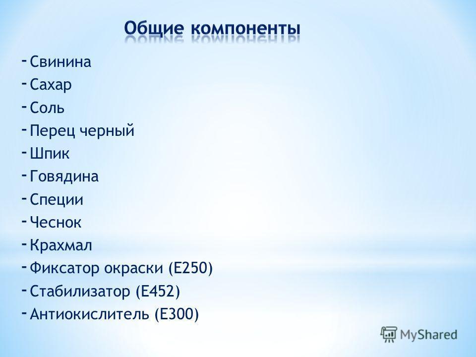 - Свинина - Сахар - Соль - Перец черный - Шпик - Говядина - Специи - Чеснок - Крахмал - Фиксатор окраски (Е250) - Стабилизатор (Е452) - Антиокислитель (Е300)