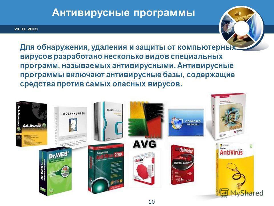 Для обнаружения, удаления и защиты от компьютерных вирусов разработано несколько видов специальных программ, называемых антивирусными. Антивирусные программы включают антивирусные базы, содержащие средства против самых опасных вирусов. Антивирусные п