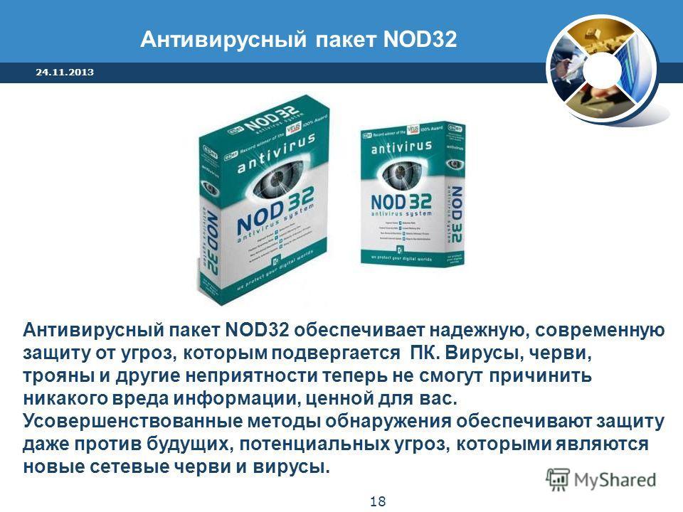 Антивирусный пакет NOD32 обеспечивает надежную, современную защиту от угроз, которым подвергается ПК. Вирусы, черви, трояны и другие неприятности теперь не смогут причинить никакого вреда информации, ценной для вас. Усовершенствованные методы обнаруж