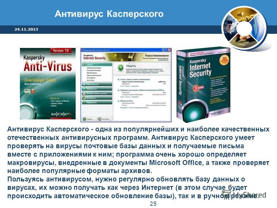 Антивирус Касперского - одна из популярнейших и наиболее качественных отечественных антивирусных программ. Антивирус Касперского умеет проверять на вирусы почтовые базы данных и получаемые письма вместе с приложениями к ним; программа очень хорошо оп