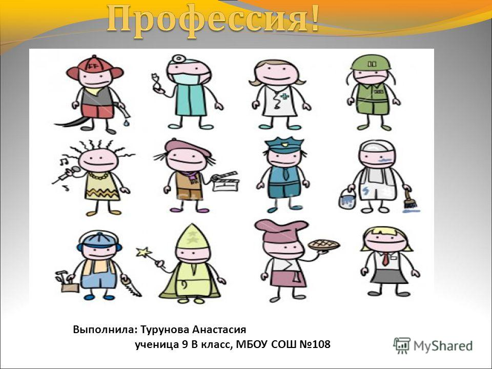 Выполнила: Турунова Анастасия ученица 9 В класс, МБОУ СОШ 108