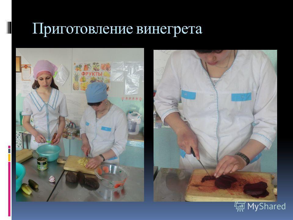 Приготовление винегрета