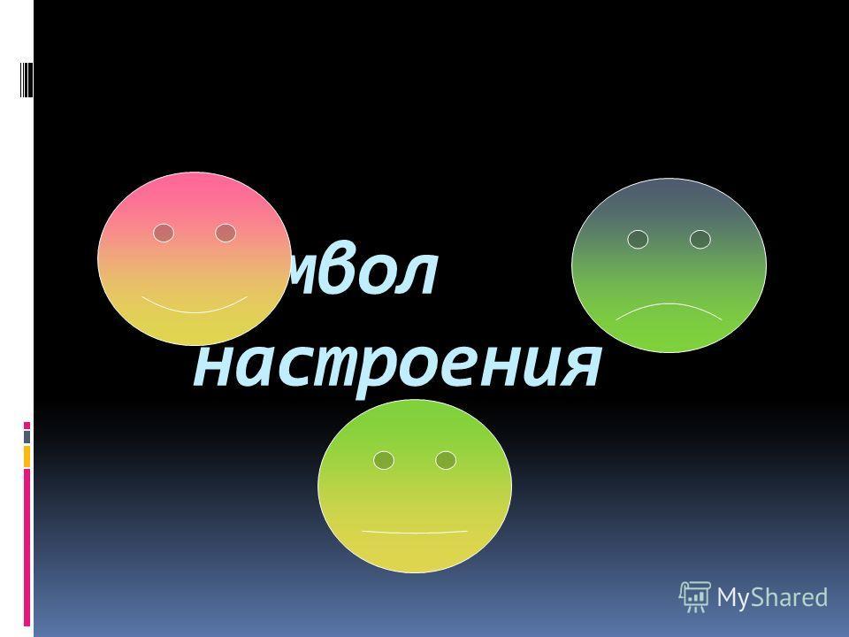 Символ настроения