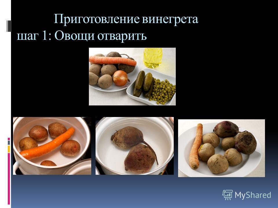 Приготовление винегрета шаг 1: Овощи отварить
