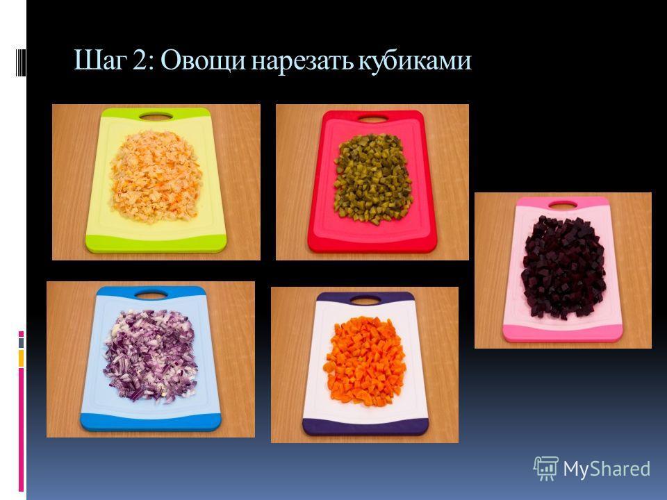 Шаг 2: Овощи нарезать кубиками