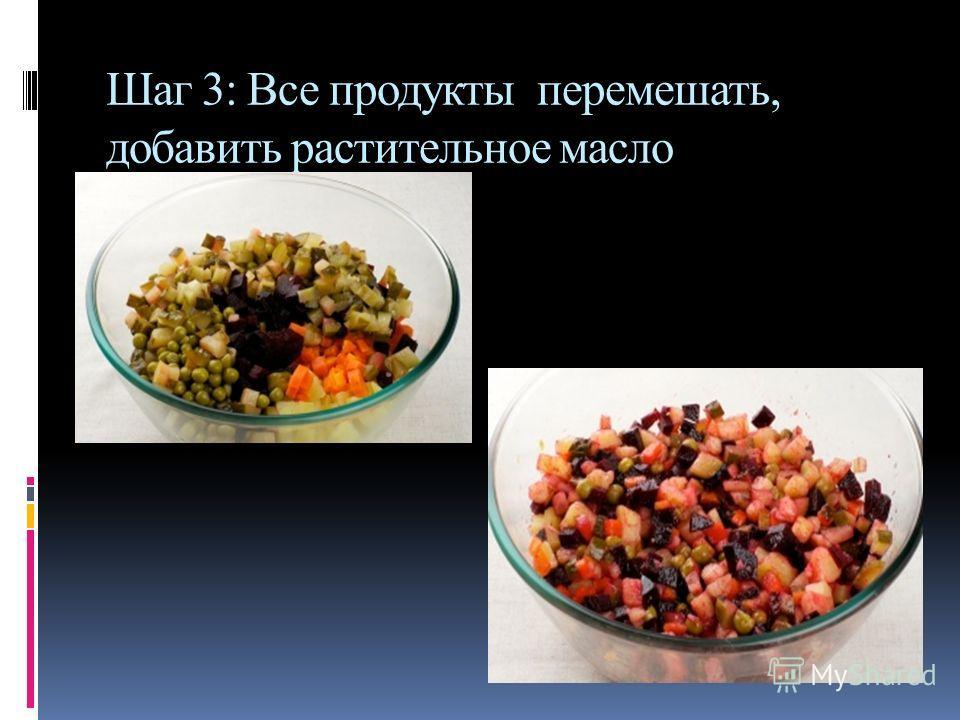 Шаг 3: Все продукты перемешать, добавить растительное масло