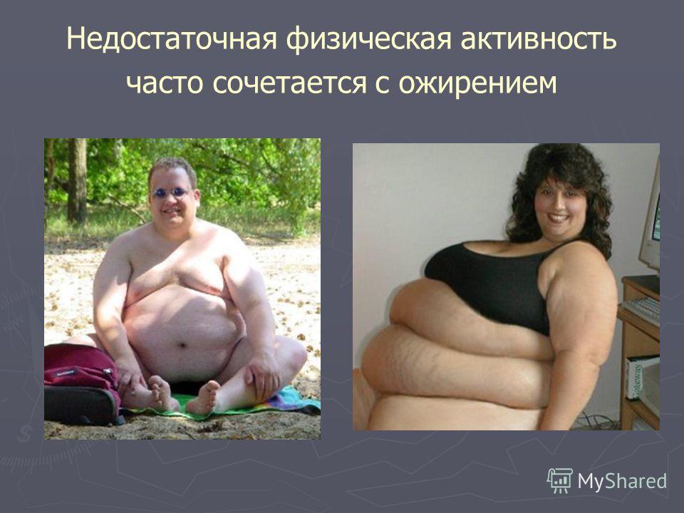 Недостаточная физическая активность часто сочетается с ожирением