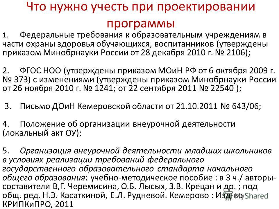 1. Федеральные требования к образовательным учреждениям в части охраны здоровья обучающихся, воспитанников (утверждены приказом Минобрнауки России от 28 декабря 2010 г. 2106); 2.ФГОС НОО (утверждены приказом МОиН РФ от 6 октября 2009 г. 373) с измене