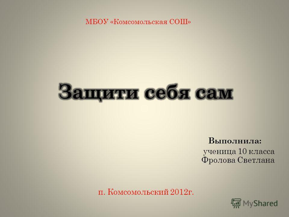 МБОУ «Комсомольская СОШ»