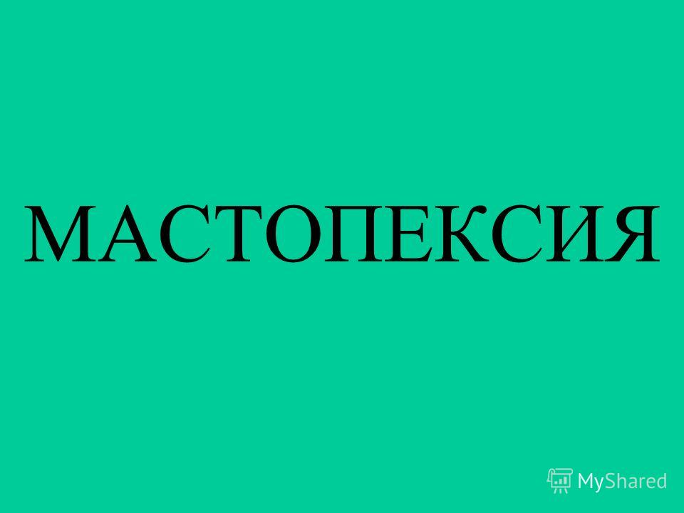 Везикофиксация